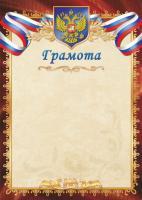 Грамота 293 (бежевый фон, золотисто-коричневая рамка с гербом и триколором)