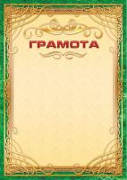 Грамота 298 (бежевый фон, зеленая рамка)