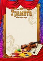 """Грамота 973 """"Творчество"""" (бежевый фон, фиолетово-бордовая рамка с палитрой и скрипкой)"""